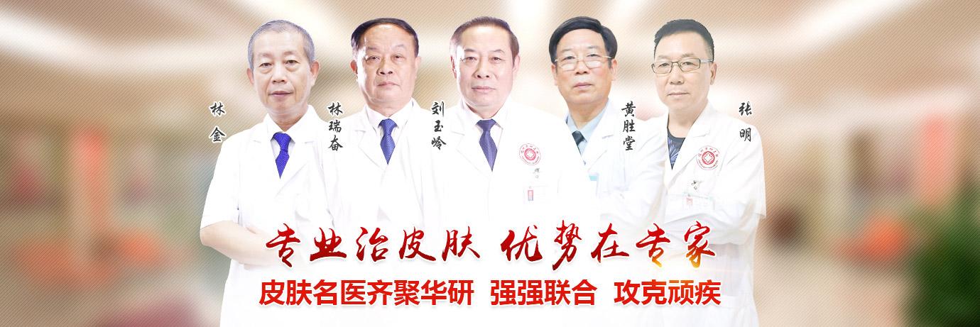 京闽两地七大皮肤科主任5月22日至23日于福州华研皮肤专科联合会诊